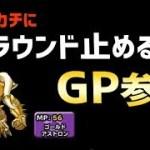【DQMSL】キラゴルドのゴールドアストロンが面白い!GPで実践してきた!