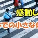 海外の反応 外国人弁護士が感動した「日本人の行動」とは?その理由が深い・・「これが日本人なんだよ」