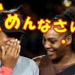 【海外の反応】外国人がびっくり!ハーフなのにすごい!大阪なおみは最も日本人らしい品格を持っている!!全米オープン優勝で垣間見えた大坂なおみの衝撃的な神対応とは!?