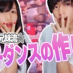 TikTokにも使えるかわいい双子ダンスの作り方!!!!!