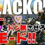 【速報】BO4:BlackOut,新モードが面白い神!高速ハイペース戦闘!ドン勝目指す!【ジョーカー:新アプデ実況】