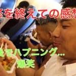 今から日本戻ります!!!最後の最後でハプニング・・・