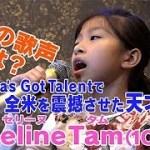 【ザモーツァルト】全米を感動させた天才歌姫Celine Tam(セリーヌ・タム)が緊急来日!