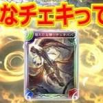 【シャドバ】こんなに面白いカードがあったのか!!ビショップでランクマッチ!【シャドウバース】【Shadowverse】