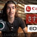 さすが!CANON EOS-R 公式発表されたよ!キヤノンすごいね!新しいカメラのスペック、レンズ、カード一つしかないなんて!Nikon & Sonyとのミラーレス競争【イルコ・スタイル#234】