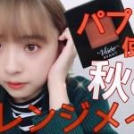 【パプリカ】秋のオレンジメイク🍂ヴィセかわいい【ネイル変えたよ】