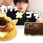 【ローソン】こだわりがすごい🌰ショコラモンブランと、ショコラケーキを堪能する♡【Uchi Café × GODIVA(ウチカフェ×ゴディバ)】