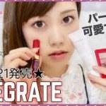 【プチプラ】インテグレート秋の新作♡レビュー&メイク!秋カラーが可愛い!!【秋の新作】