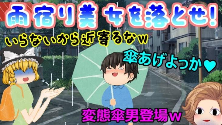 【ゆっくりバカゲー】傘が無くて困っている可愛い子ちゃんに、無言で傘を差し出し続けたら、、、(;゚Д゚)ww【ナンパッション#6】