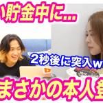 """""""可愛い貯金""""中に大好きな関根理紗さんが登場したらはるくん死ぬ説。【サプライズ】"""