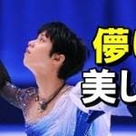 羽生結弦これはすごい躍動感!!悲愴の可憐な美しさと儚さと激しさ…消えてなくなりそう#hanyuyuzuru#figureskating
