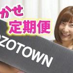 ZOZOTOWN ! おまかせ定期便 始めました♡秋ファッション可愛い!!!【 こうじょうちょー 】縦動画