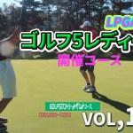 LPGA開催コース!やっぱ女子プロって凄い!ゴルフ5レディースみずなみコースIN10H~18Hラウンド動画