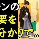【羽生結弦】羽生くん、裾がそよぐところがすごいメッチャかっこいい!「長久保さんさすがにファンの需要をよくお分かりで」#yuzuruhanyu