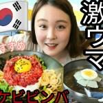 【韓国絶品】激旨で感動のユッケビビンバ&インスタ映えすぎる場所!!!【みそ】