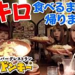 【大食い】びっくりドンキーで3キロ食べきるまで帰れません!