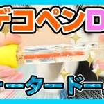 【100均】学校DIY!超かわいいガラスドームデコペン作ってみた!