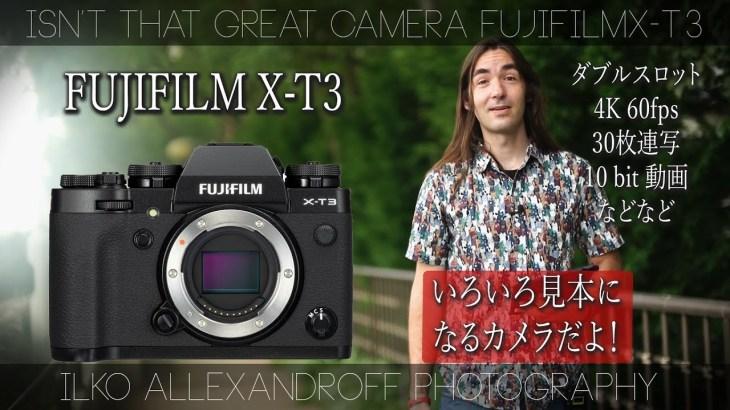 すごいね!FUJIFILM X-T3も出たけど、いろんな意味で最高!カメラ初心者に最高!ダブルスロットは普通にあり~!(Canon & Nikon) 30枚連写、瞳AF【イルコ・スタイル#238】