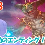 【ドラクエ9実況】#48 完全体!エルギオス戦!そして感動のエンディング!