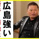 金村義明 日本シリーズ 広島 新井貴浩 菊池涼介は凄いね