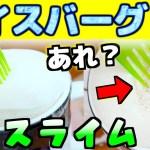 【スライム】紙粘土 で「アイスバーグスライム」作ったら・・・びっくりする結果に‼️音フェチ & ASMR✨