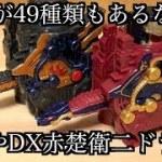 DXグレートクローズドラゴンはギャグとエモの温度差すごい 仮面ライダービルド