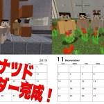 なんと!ミナツドのカレンダーができました!(未公開&ハプニング集⑰)