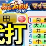 #97【オールG】ベンチ山田哲人!ロッテの謎補強が凄い!!マイライフ@パワプロ2018