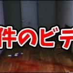 海外で話題の『一軒家で起きた事件をビデオに撮ったゲーム』がすごい