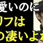 【羽生結弦】可愛い顔してセリフはものスゴいこと言ってる羽生結弦が好き!懐かしの4コマ漫画!「オーサー体格と目の下に年齢を感じるw」#yuzuruhanyu