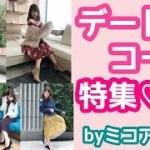 【コーデ】秋のデートコーデを紹介♡女の子らしいミコアメリが可愛い!