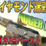 【CoD:BO4実況】TRダイヤ迷彩解除!『AUGER DMR』2点バーストの火力がすごい!