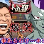 神回【人狼殺】日本一面白いVC明石家さんまとフリーザでプロランカー並みの実力に圧倒された人狼陣営【大爆笑】【声真似】#11