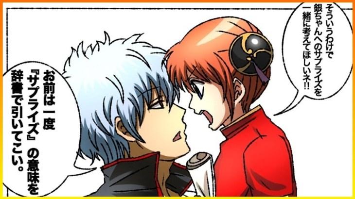 銀魂漫画 GINTAMA めちゃめちゃ面白いです!