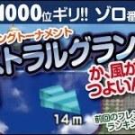 【みんゴル アプリ】ラントナ実況:ミストラルグランプリ#01 風がすごいんじゃ〜〜^^;