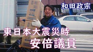 《感動言葉になりません》東日本大震災時の安倍議員★和田政宗議員ツイート