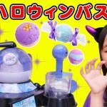 【DIY】かわいいバスボムが作れるおもちゃ!?ソーボムファクトリーでハロウィンバスボム作ってみた!〜みるきっずくらぶ・ゆいな〜So Bomb Factory【実験】