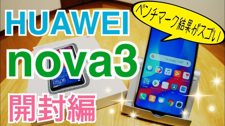 HUAWEI nova3 ベンチマーク結果がすごい‼ 【開封編】#nova3
