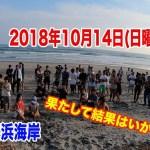 【まさかのジャンケンで凄い物ゲットしてしまいました。】SURFING サーフィン 愛知県 伊良湖方面 豊橋 絆サーフィンコンテスト 表浜海岸 1日いい波でした。の続きからです