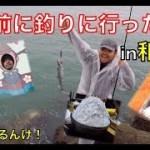 釣果が凄いハマチを和歌山に釣りに行ったが!? ココ釣れるんけ!