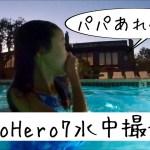 次女がGoProHero7で水中撮影してたら凄い事に😳