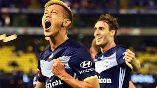 本田圭佑 オーストラリアでデビュー戦ゴール!!!!!あんたは凄い!メルボルン・ヴィクトリー