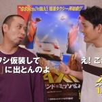 """千鳥・大悟、 『TAXi』に出演!?""""クセがすごい""""PR動画 映画『TAXi ダイヤモンド・ミッション』"""