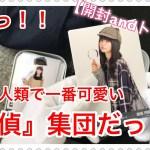 見よっ!!人類で一番可愛い探偵集団を…【乃木坂46 生写真】