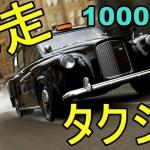 【映画TAXiもビックリ】OKD交通のタクシーは1000馬力【Forza Horizon 4】