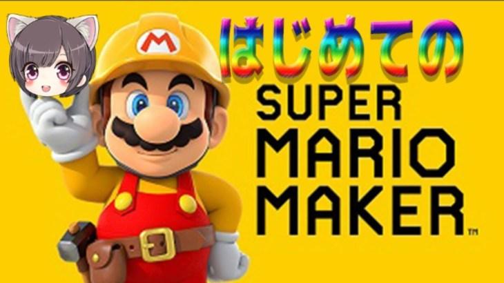 【スーパーマリオメーカー 】今更デビュー!なにこれ!めっちゃ面白いやん【WiiU】