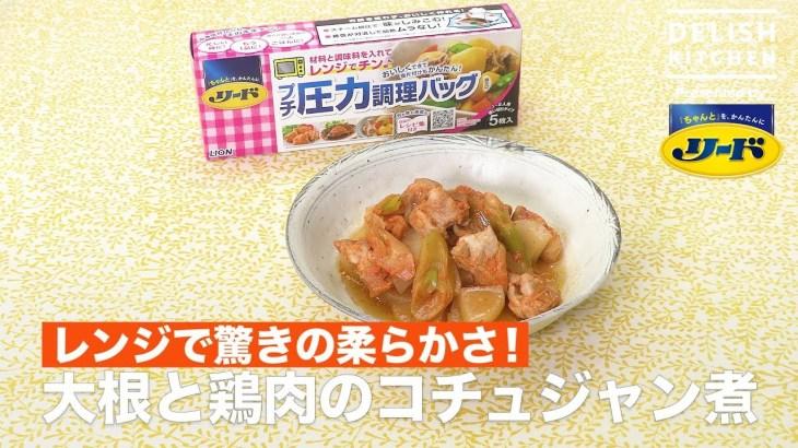 レンジで驚きの柔らかさ!大根と鶏肉のコチュジャン煮| How To Make Boiled Radish and Chicken with Gochujang