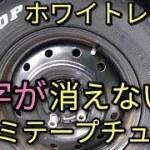 【驚き】100円ホワイトレター(Daisoポスカ)が消えない!?😳アルミテープチューン!?(タイヤ交換直前動画注意)