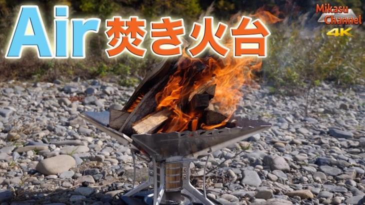 【キャンプ道具】空気を操る焚き火台がすごい!SOTO エアスタ 【アウトドア道具】