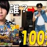 【モンスト】超獣神祭100連で凄い結…え、誰?
